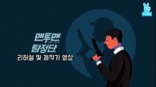 '맨투맨' 제작기 영상 10부 맨탐정 리허설 및 제작기 영상 / 'MAN x MAN' making film