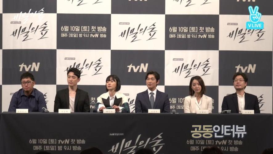 tvN '비밀의 숲' 제작발표회 (tvN 'Stranger' Production Presentation)
