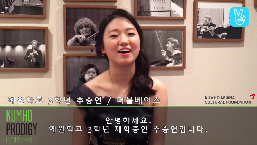 """[금호아트홀] """"Young and Prodigy"""" 추승연 더블베이스 / [Kumho Art Hall] Young and Prodigy Seung Youn Choo DB"""