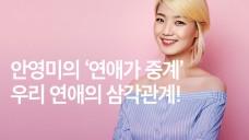 안영미의 <연애가 중계> 연애의 삼각관계