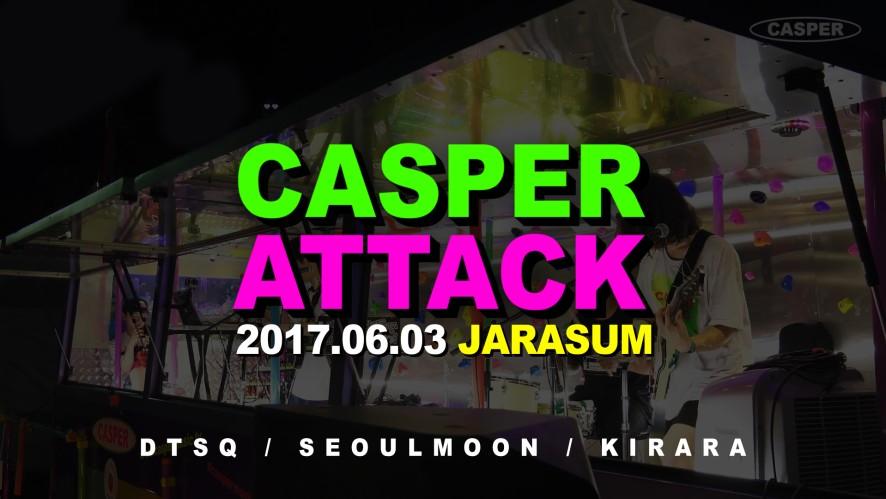 CASPER ATTACK in 자라섬(레인보우 페스티벌 2017)