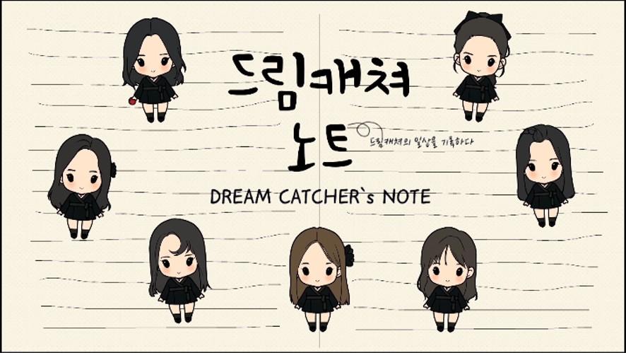 [Dreamcatcher's Note] EP.19 GOOD NIGHT 비하인드 final