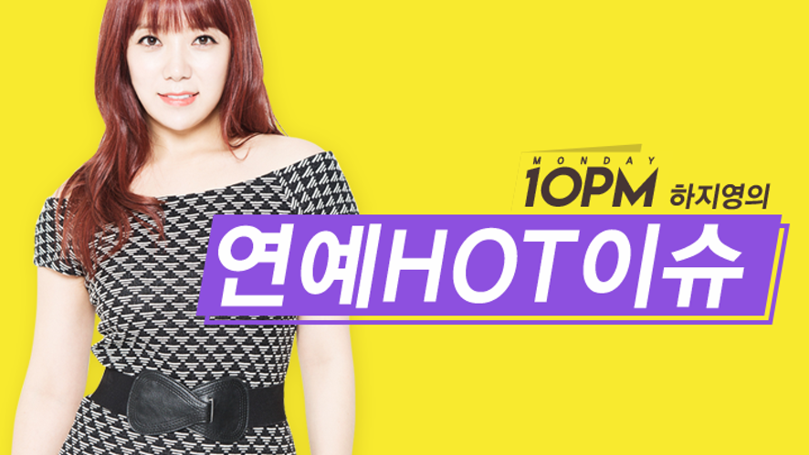 [10PM 시즌3] 하지영의 연예 HOT 이슈 with 베리츄 Entertainment HOT Issue