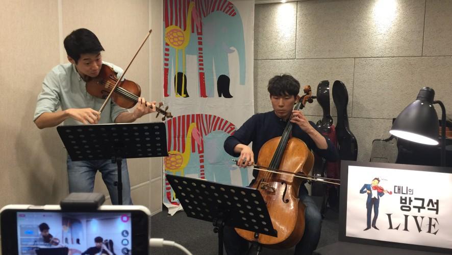 앙상블 디토 첼리스트 문태국 <방구석라이브> ep. 4  | ep. 4 Little Chat with Ensemble DITTO Cellist Taeguk Mun