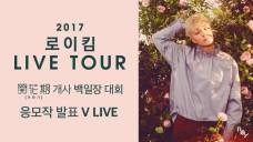2017 로이킴 LIVE TOUR 開花期 개사 백일장 대회 - 응모작 발표