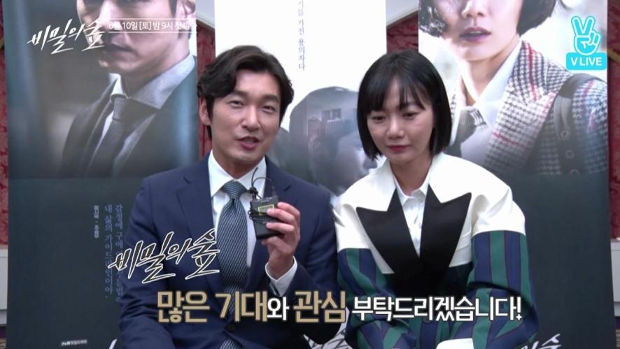 드라마토크 라이브 tvN '비밀의 숲' 예고 (tvN Drama Stranger Drama talk Live)
