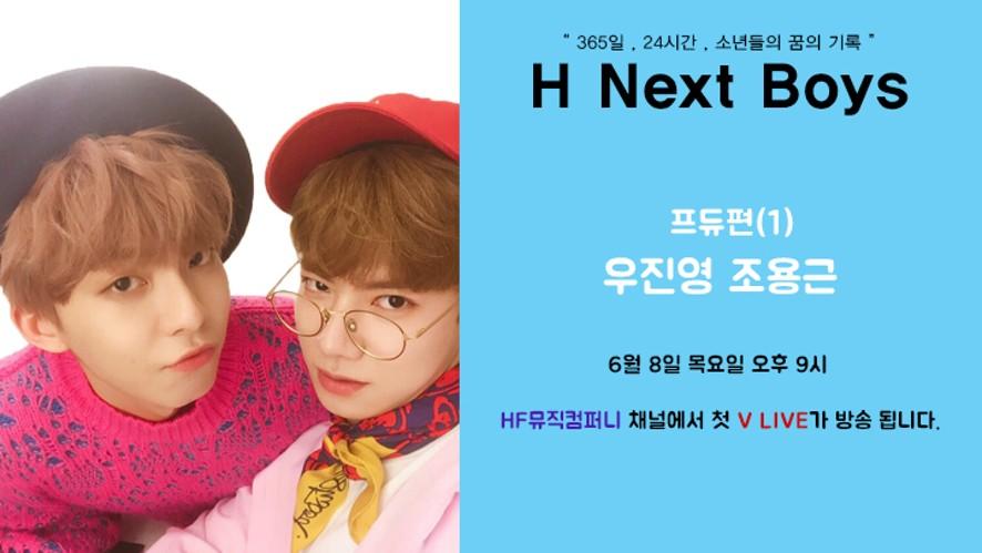 [HNB] 소년들의 꿈의 기록 - 프듀편(1) 우진영, 조용근