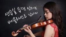 연습실 습격 인터뷰 _ 김다미편 Violinist Dami Kim Attack