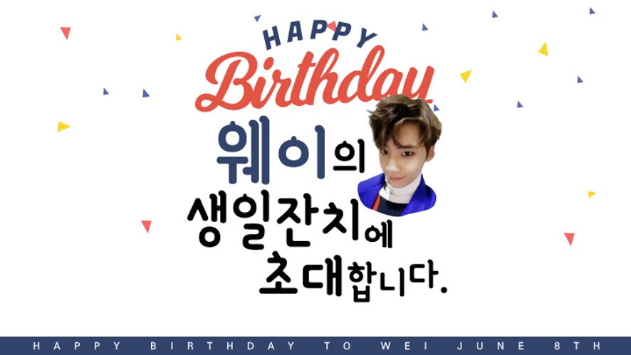 [B-DAY] 웨이의 생일잔치에 초대합니다.