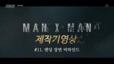 '맨투맨' 제작기 영상 11부 엔딩 장면 비하인드 / 'MAN x MAN' making film