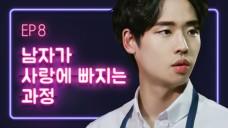 [연플리 시즌1] - EP.08. 남자가 사랑에 빠지는 과정 - 최종화 (Love Playlist - EP8)