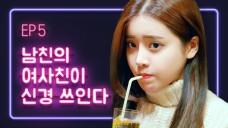 [연플리 시즌1] - EP5. 남친의 여사친이 신경 쓰인다 (Love Playlist - EP5)