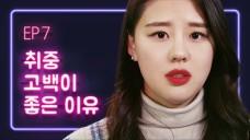 [연플리 시즌1] - EP7 취중고백이 좋은 이유 (Love Playlist - EP7)