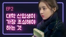 [연플리 시즌1] - EP2. 대학 신입생이 가장 조심해야 하는 것 (Love Playlist - EP2)