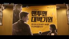 '맨투맨' 제작기 영상 12부 종방연 현장 / 'MAN x MAN' making film