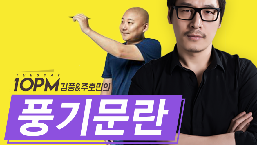 [10PM 시즌3] 김풍, 주호민작가의 풍기문란 Unexpected Sub Culture Talks-how Kim Poong&Joo homin