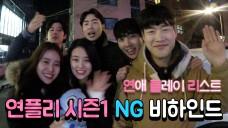 [연플리 시즌1] - NG 및 비하인드 영상 (Love Playlist - behind)