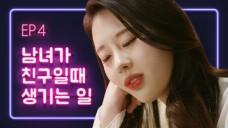 [연플리 시즌1] - EP4. 남녀가 친구일 때 생기는 일 (Love Playlist - EP4)