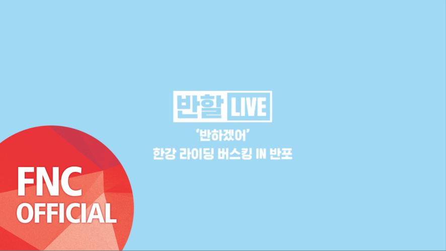 허니스트 (HONEYST) – 반할LIVE '반하겠어' 한강 라이딩 버스킹 IN 반포