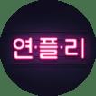 연애플레이리스트 (Love Playlist)