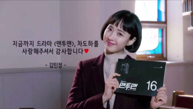 ▷'맨투맨' 열혈매니저 차도하, 배우 김민정 종영인사