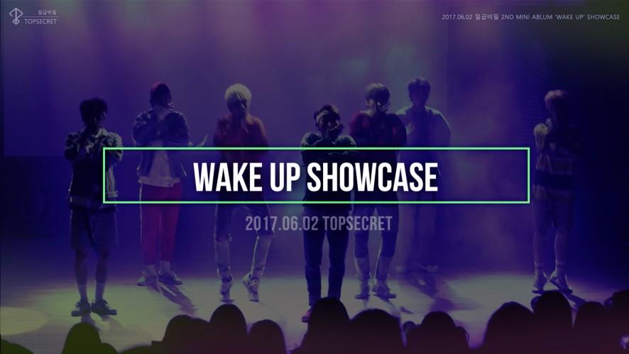 일급비밀(TOPSECRET) 2ND MINI ALBUM 'WAKE UP' 쇼케이스 + 멤버 메세지