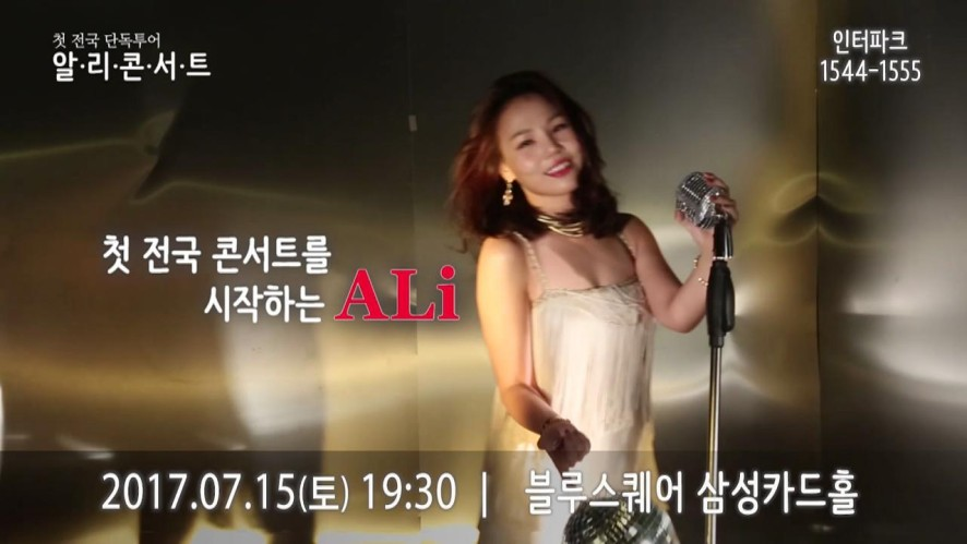 """[ALi]알리, 첫 전국 단독 투어 """"알리자콘서트"""" (서울)"""