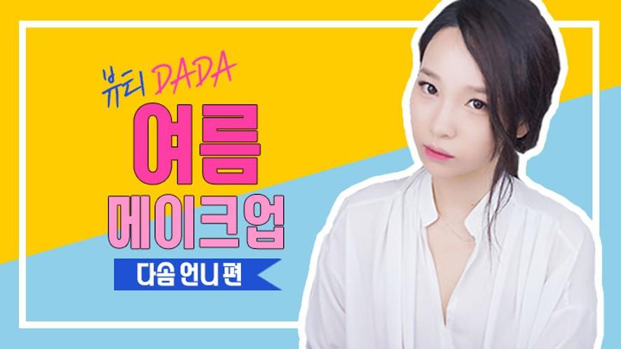 [뷰티DaDa] 다솜 여름 메이크업 Summer Makeup