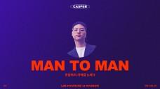 MAN TO MAN #2 임현제(of HYUKOH) 편