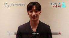 (예고) 배우What수다 <이제훈>편 '(Preview) <Lee Jehoon> Actor&Chatter'