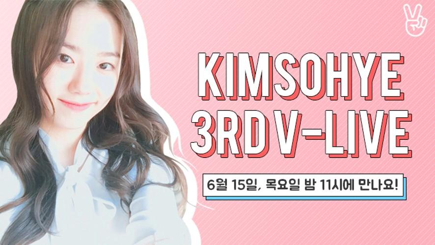 김소혜의 세 번째 V Live!