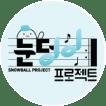 눈덩이 프로젝트 (SNOWBALL PROJECT)