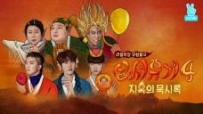 tvN '신서유기4' 제작발표회 LIVE (New Journey to the West. season4)