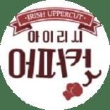 아이리시 어퍼컷 (IRISH UPPERCUT)