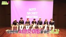 [REAL GOT7 Season 4] EP10. Arrival 앨범의 완전 마지막! 아가새와 비밀 비밀한 미팅!