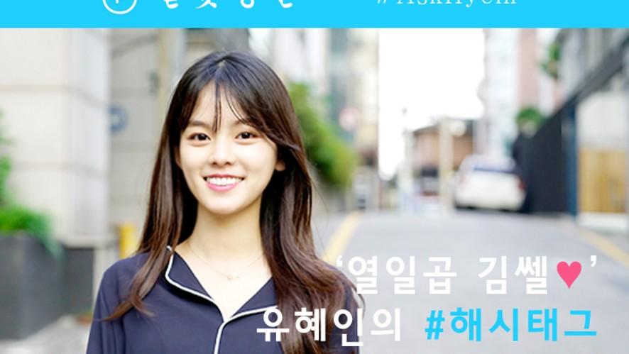 [별빛통신] '열일곱 김쎌' 유혜인의 #해시태그