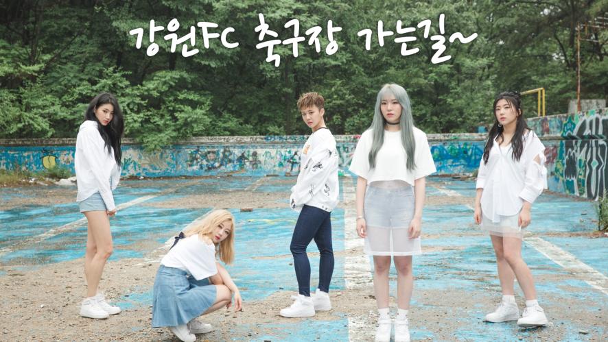 강원FC 축구장 가는길~ 팬카페 이벤트 추첨도 해요^^