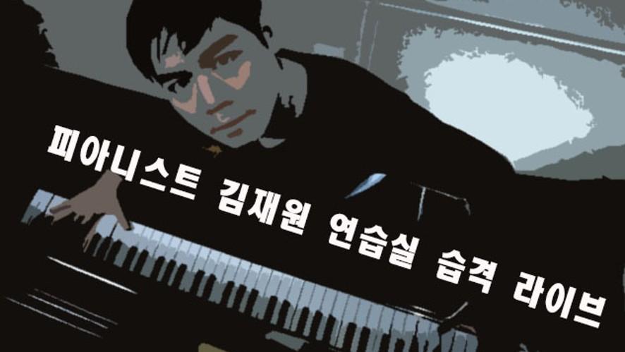 피아니스트 김재원 연습실 습격 라이브 Pianist Jeawon Kim Attack