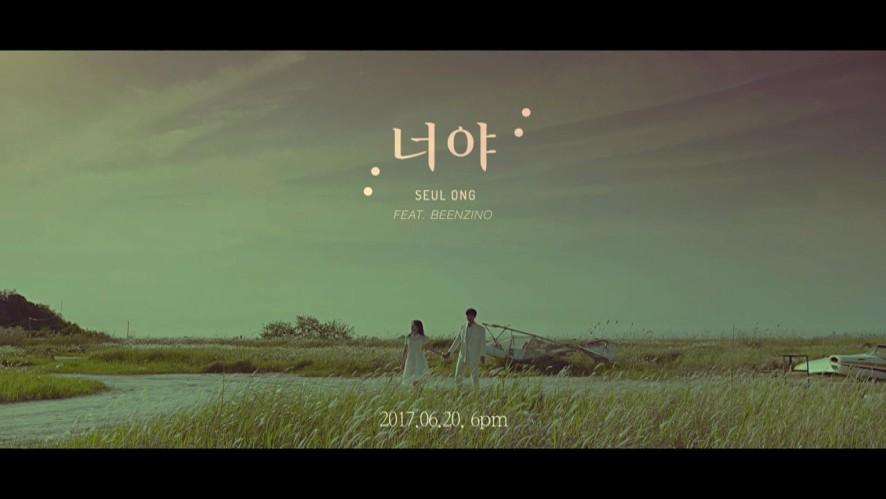 [임슬옹] Digital Single '너야' Teaser