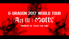 G-DRAGON​ 2017 WORLD TOUR <ACTIII, M.O.T.T.E> TEASER SPOT