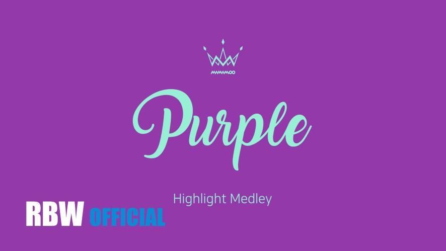[Highlight] 'Purple(퍼플)' 하이라이트 메들리