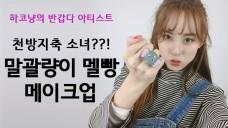 HAKONYANG 천방지축 소녀??! 말괄량이 멜빵 메이크업