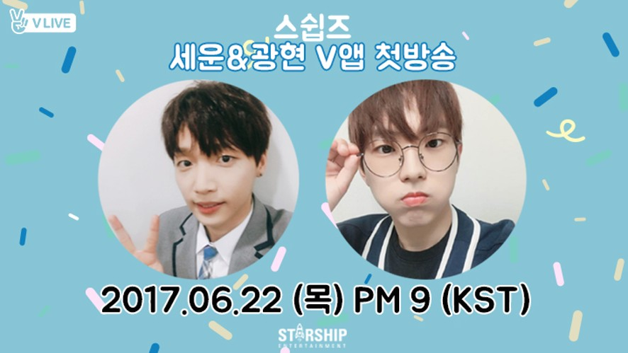 [스쉽즈] 정세운&이광현 V앱 첫/방/송/