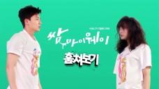 [쌈, 마이웨이] 동만이 데뷔전 비하인드 / [Fight for my way] 5th making film