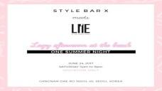 이청청 LIE & STYLE BAR X _2017 썸머 바캉스 트렌드
