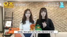 (예고) 여자친구 신비 X 유주 <오즈: 신기한 마법가루> V라이브 '(Preview) <Fantastic Journey to OZ> V LIVE'