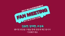 김동한X장대현X조성욱 팬미팅 (OUI ENTERTAINMENT FAN MEETING)