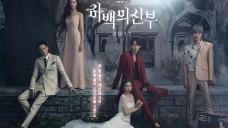 tvN '하백의 신부' 제작발표회 ('The bride of Habaek' Poduction Presentation)
