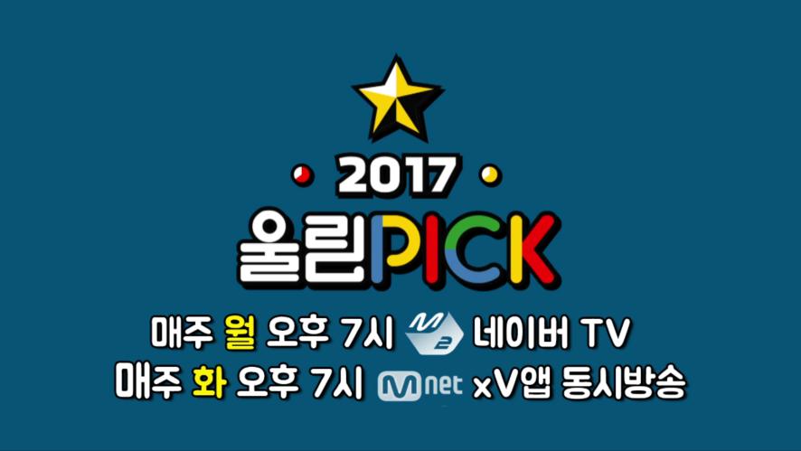 '2017 울림PICK' 5회 예고편