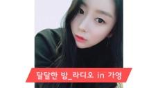 라디오 in 가영 #24